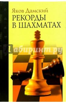 Дамский Яков Владимирович Рекорды в шахматах