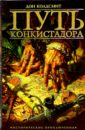 Колдсмит Дон. Путь конкистадора: Романы