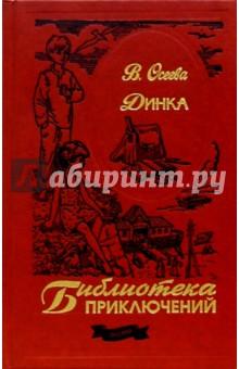 Обложка книги Динка