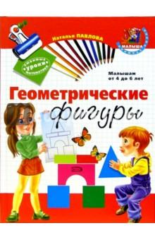 Геометрические фигуры. Малышам от 4 до 6 лет