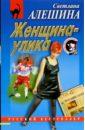 Алешина Светлана. Женщина-улика: Повесть