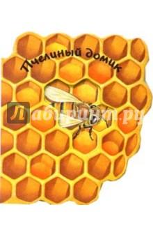 Пчелиный домик. Домики для зверят