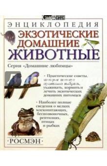 Экзотические домашние животные. Энциклопедия