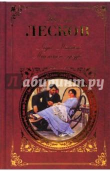 Леди Макбет Мценского уезда: Повести и рассказы