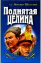 Шолохов Михаил Александрович. Поднятая целина: Роман в 2-х книгах