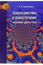 Психосоматика и психотерапия: исцеление души и тела