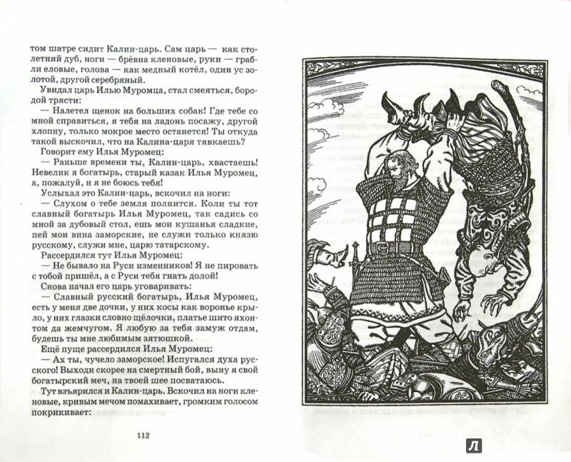 Иллюстрация 1 из 20 для Русские богатыри. Былины, героические сказки   Лабиринт - книги. Источник: Лабиринт