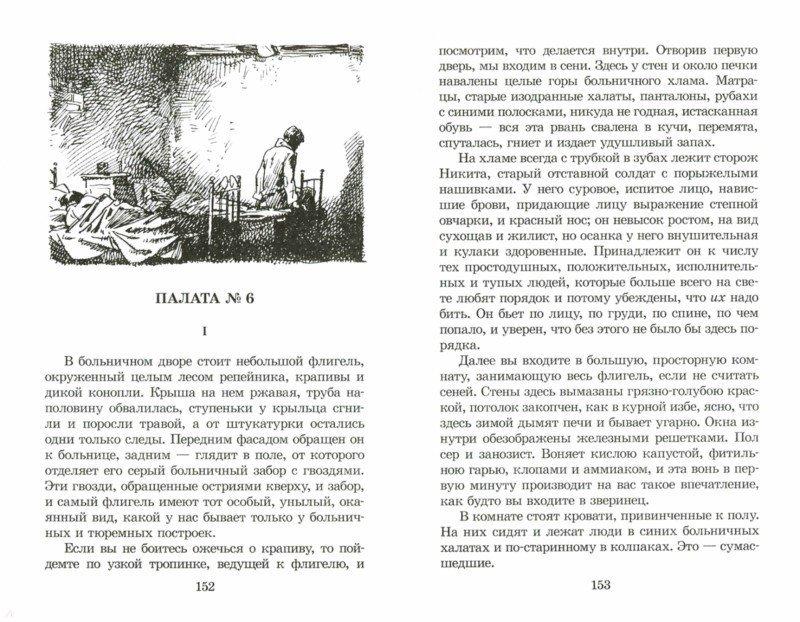 Иллюстрация 1 из 8 для Рассказы и повести - Антон Чехов | Лабиринт - книги. Источник: Лабиринт