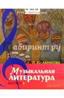 Акимова Лариса Музыкальная литература: Дидактические материалы. выпуск 1
