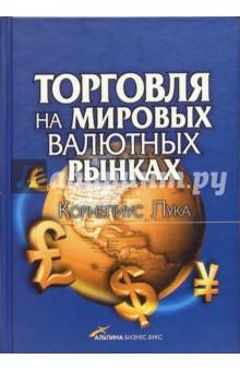 Лука Корнелиус Торговля на мировых валютных рынках