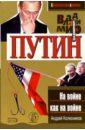 Колесников Андрей. Владимир Путин. На войне как на войне