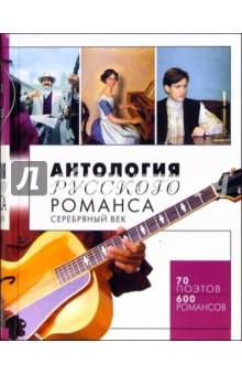 Антология русского романса. Серебряный век