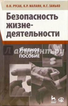 Безопасность жизнедеятельности: Учебное пособие. - 9 изд., стер