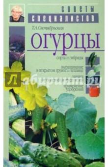 Октябрьская Татьяна Анатольевна Огурцы