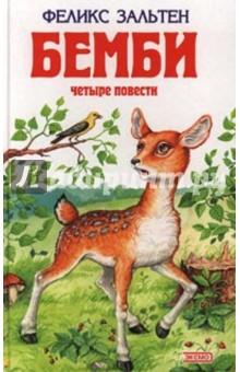 Зальтен Феликс Бемби: Бемби; Дети Бемби; Жили-были пятнадцать зайцев; Белочка Перри
