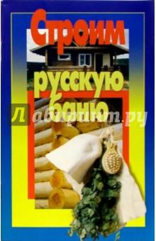 Автор: Рычкова Ю.Ф. (ред.) Название: Строим русскую баню Издательство...