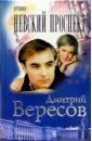 Вересов Дмитрий. Путники. Невский проспект: роман