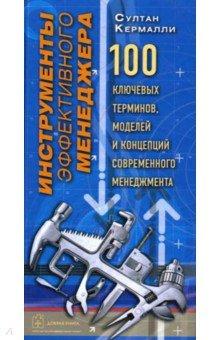Инструменты эффективного менеджера. 100 ключевых терминов, моделей и концепций соврем. менеджмента