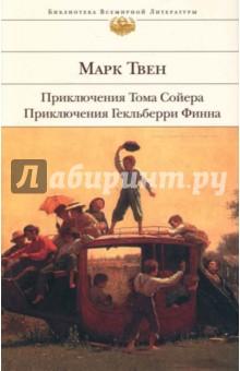 Твен Марк Приключения Тома Сойера. Приключения Гекльберри Финна