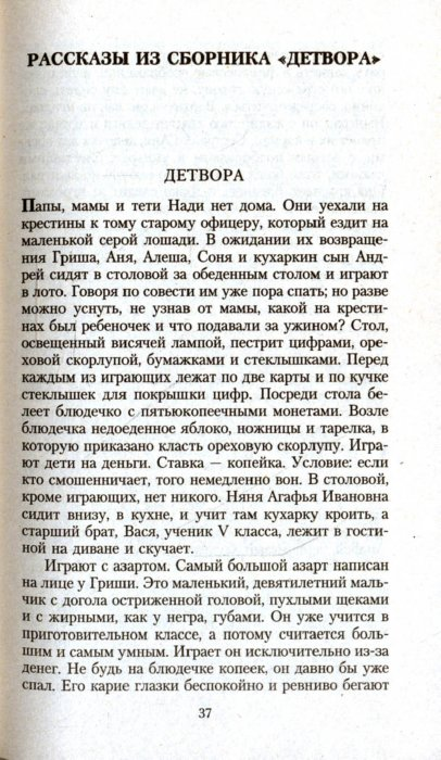 Иллюстрация 1 из 8 для Тайный советник: рассказы о детях - Антон Чехов | Лабиринт - книги. Источник: Лабиринт