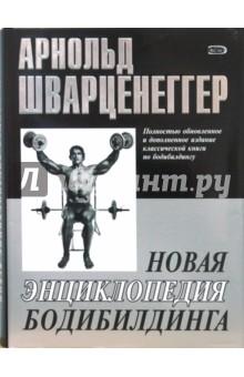 Шварценеггер Арнольд Новая энциклопедия бодибилдинга