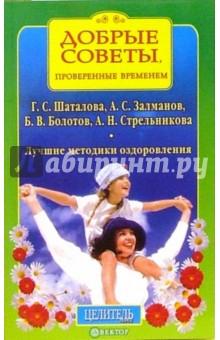 Шаталова Галина Лучшие методики оздоровления