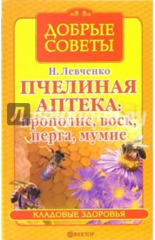 Левченко Наталья Пчелиная аптека: прополис, воск, перга, мумие