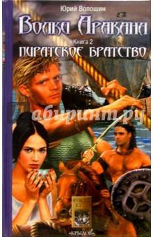 Волошин Юрий Волки Аракана. Книга вторая. Пиратское братство