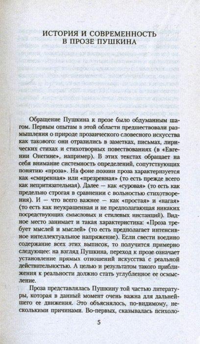 Иллюстрация 1 из 32 для Повести Белкина: Избранная проза - Александр Пушкин | Лабиринт - книги. Источник: Лабиринт