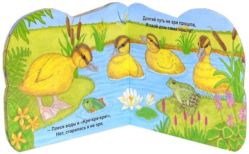 Иллюстрация 1 из 7 для Утка. Добрые зверята | Лабиринт - книги. Источник: Лабиринт