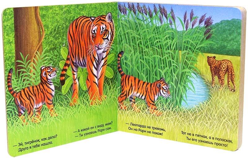 Иллюстрация 1 из 6 для Играем в прятки. Тигренок | Лабиринт - книги. Источник: Лабиринт