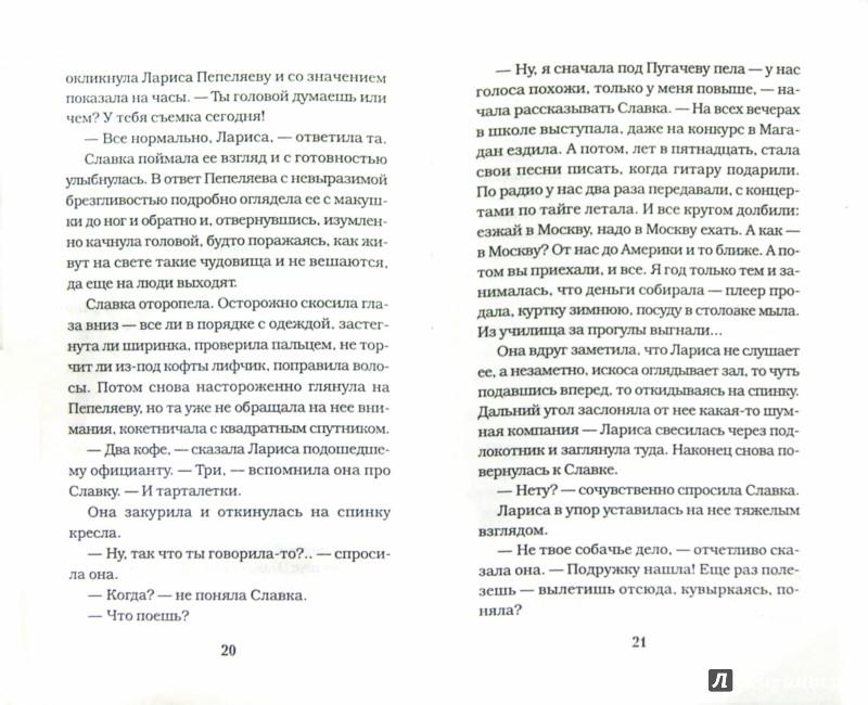 Иллюстрация 1 из 16 для Попса. Виллисы. Подвиг - Юрий Коротков | Лабиринт - книги. Источник: Лабиринт