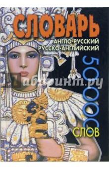 Англо-русский и русско-английский словарь: 50 000 слов