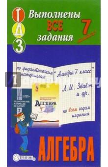 Алгебра 7 класс Л.И.
