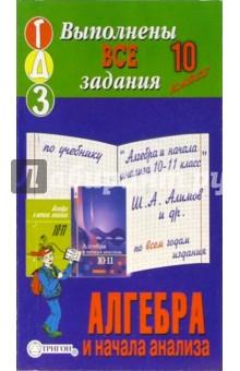 Готовые домашние задания по учебнику Алгебра и начала анализа 10-11 класс Ш.А. Алимов и др