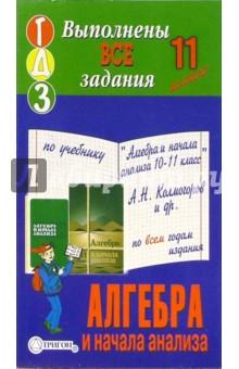 Готовые домашние задания по учебнику Алгебра и начала анализа 10-11 класс А.Н. Колмогоров и др