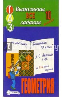 Готовые домашние задания по учебнику Геометрия 10 класс Л.С. Атанасян и др. по всем годам издания