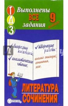 Готовые домашние задания, литература+сочинения, 9 класс