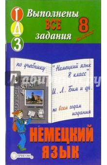 Готовые домашние задания по учебнику Немецкий язык 8 класс И.Л. Бим и др. по всем годам издания