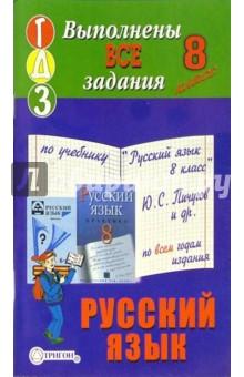 Готовые домашние задания к учебнику Русский язык. 8 класс Ю.С. Пичугов и др