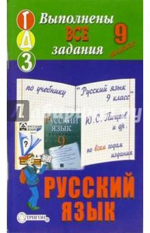 Готовые домашние задания к учебнику Русский язык. 9 класс Ю.С. Пичугов и др