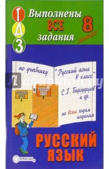 Готовые домашние задания к учебнику Русский язык. 8 класс С.Г. Бархударов и др