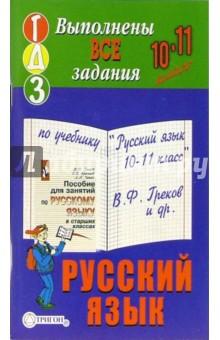 Готовые домашние задания к учебнику Русский язык. 10-11 класс В.Ф. Греков и др
