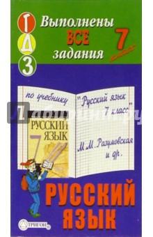 Готовые домашние задания к учебнику Русский язык. 7 класс М.М. Разумовская и др