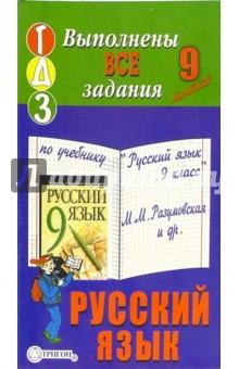 Готовые домашние задания к учебнику Русский язык. 9 класс М.М. Разумовская и др