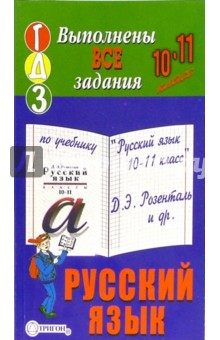 Готовые домашние задания к учебнику Русский язык. 10-11 класс Д.Э. Розенталь и др