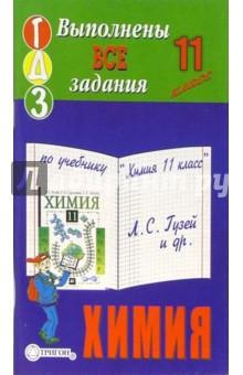 Готовые домашние задания по учебнику Химия 11 класс Л.С. Гузей и др
