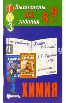 Готовые домашние задания по учебнику Химия 8-9 класс Г.Е. Рудзитис и др