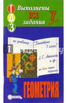 Готовые домашние задания по учебнику Геометрия 7 класс Л.С. Атанасян и др. по всем годам издания