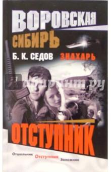 Седов Борис Воровская сибирь. Знахарь. Отступник